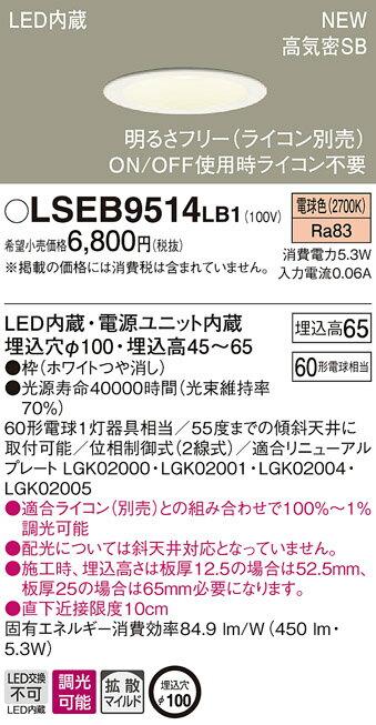 パナソニック LEDダウンライト LSEB9514LB1 埋込穴φ100 電球色 調光タイプ LGB73532LB1 相当品