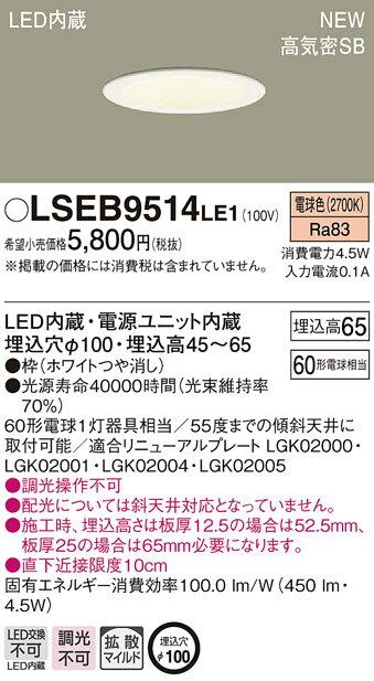 パナソニック LEDダウンライト LSEB9514LE1 埋込穴φ100 電球色 LGB73532LE1 相当品