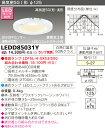 【法人様限定】東芝 LEDダウンライト(ランプ別売) LEDD85031Y
