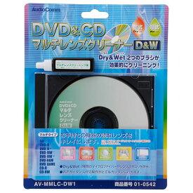 オーム電機 AV-MMLC-DW1 DVD&CDマルチレンズクリーナー 乾式&湿式 [品番]01-0542 AVMMLCDW1