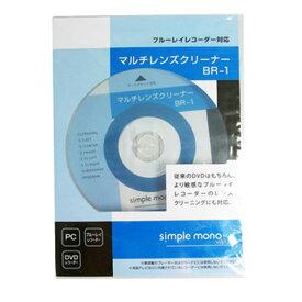 オーム電機 OA-MMLC-BR1 ブルーレイレコーダー対応 マルチレンズクリーナー [品番]01-3246 OAMMLCBR1