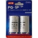 オーム電機 FG-1P・1P 点灯管 FG-1P 2個入 蛍光灯10〜30W用 [品番]04-1456FG1P1P
