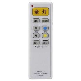 オーム電機 OCR-LEDR2照明リモコン LEDシーリングライト用[品番]07-4076 OCRLEDR2