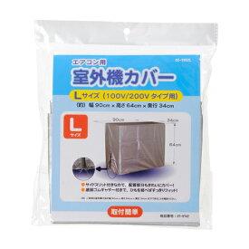 オーム電機 DZ-Y002Lエアコン室外機カバー Lサイズ100V/200Vタイプ用 [品番]07-9742DZY002L