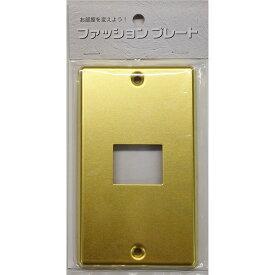 オーム電機 スイッチプレート 真鍮 1個口用 [品番]00-4698