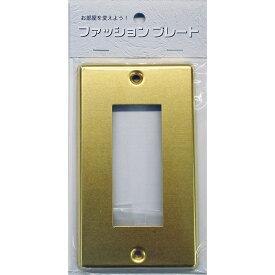 オーム電機 スイッチプレート 真鍮 3個口用 [品番]00-4700