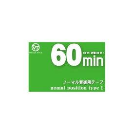 ヴァーテックス カセットテープ 60分(片面30分) インデックスカード付 VC-60