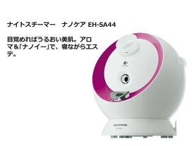 パナソニック ナイトスチーマー ナノケア 美顔器 美容 ナノイー フェイスケア 美肌 潤風スチーム ピンク EH-SA44