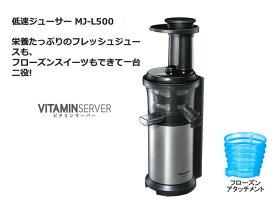 パナソニック 低速ジューサー ビタミンサーバー 低速圧縮絞り方式 フローズン シルバー MJ-L500