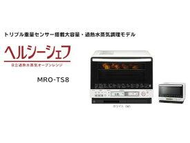 日立 HITACHI 31L 1段オーブン 過熱水蒸気オーブンレンジ ヘルシーシェフ ワイド&フラット庫内 トリプル重量センサー ホワイト MRO-TS8