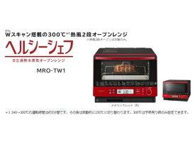 日立 HITACHI 30L 熱風2段オーブンレンジ 過熱水蒸気 ヘルシーシェフ ワイド&フラット庫内 メタリックレッド MRO-TW1