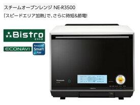 パナソニック 30L ビストロ Bistro エコナビ スチームオーブンレンジ 熱風循環オーブン2段調理タイプ ホワイト NE-R3500