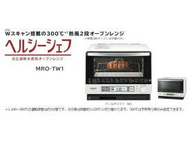 日立 HITACHI 30L 熱風2段オーブンレンジ 過熱水蒸気 ヘルシーシェフ ワイド&フラット庫内 パールホワイト MRO-TW1