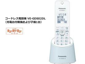 パナソニック コードレス電話機 充電台付親機および子機1台 RU・RU・RU 省スペース設計 ブルー VE-GDS02DL