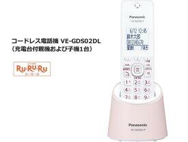 パナソニック コードレス電話機 充電台付親機および子機1台 RU・RU・RU 省スペース設計 ピンク VE-GDS02DL