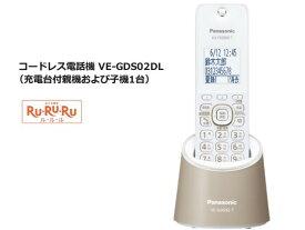 パナソニック コードレス電話機 充電台付親機および子機1台 RU・RU・RU 省スペース設計 モカ VE-GDS02DL