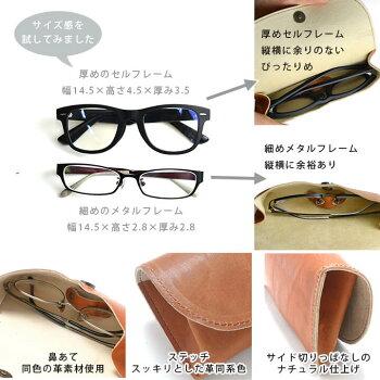 メガネケース眼鏡ケース牛革日本製メガネケース(ヌメ革、革製)(ブラック、黒、茶、ブラウン、モスグリーン)本革レザー(誕生日)(入学祝い、進級祝い、昇進祝い、退職祝い)眼鏡【楽ギフ_包装】