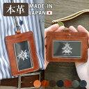 日本製 本革 IDカードホルダー パスケース リール メンズ レディース 革 (リールタイプ ネックストラップ付) 縦型 …