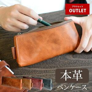 【訳あり価格】ペンケース 革 シンプル 筆箱 ポーチ 日本製 おしゃれ 牛革 革 レザー 筆箱 大容量 ヌメ革 ペンケース メンズ レディース