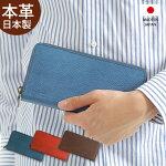 長財布メンズ二つ折り薄型日本製革本革【ギフト包装可】誕生日レディース