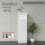 ゴミ箱45Lスリム45Lゴミ箱おしゃれなゴミ箱スリムゴミ箱ダストBOXSVELTE【スベルト】ウォールナット/ダーク