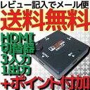 【ポイント10倍 & レビュー記入でメール便送料無料】 HDMIセレクター HDMI切替器 3入力 1出力[フルHD][電源不要][コン…
