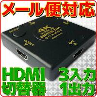 【新品】【メール便可】HDMIセレクターHDMI切替器3入力1出力フルHDHDMIVer1.44K2K(24p)電源不要コンパクトHDCP対応HDMI切替器セレクター3:1