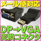 【新品】【メール便可】DisplayPort→VGA変換コネクターアダプターディスプレイポートD-subDサブ15pin