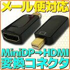 【新品】【メール便可】MiniDisplayPort→HDMI変換コネクタミニディスプレイポートHDMIタイプAAppleMacbookAir対応