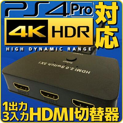 【新品】【メール便可】HDMIセレクターHDMI切替器3入力1出力4KHDRPS4ProHDCP2.2対応HDMI2.03840216060p2160p4096PlayStationプレステ4プレイステーション4enhancedHighDynamicRangeSwitcherスイッチャー3:1