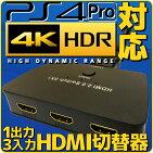 【新品】HDMIセレクターHDMI切替器3入力1出力4KHDRPS4ProHDCP2.2対応HDMI2.03840216060p2160p4096PlayStationプレステ4プレイステーション4enhancedHighDynamicRangeSwitcherスイッチャー3:1