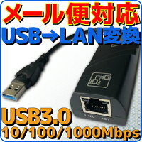 【新品】【メール便可】USB3.0LAN(RJ-45)変換ケーブル10Mbps/100Mbps/1000Mbps対応有線LANUSB変換
