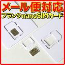 【新品】【メール便可】 LTE カット済み nanoSIMカード nanoシムカード 空シム 生シム 空sim 生sim ブランク 空 生 ナ…