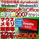 【あす楽】【新品】【送料無料】東芝 ノートパソコン B453M 本体 win7 Microsoft Office付き 2007 Personal セット Toshiba dynabook Satell