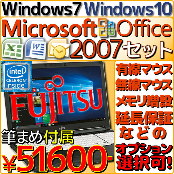 【あす楽】【新品】【送料無料】富士通 ノートパソコン A576/PX 本体 Microsoft Office付き 2007 Personal セット Windows7 Pro 32bit Windows10 Pro 64bit Celeron 2GBメモリ テンキー有 HDMI A4サイズ Win10 Fujitsu ライフブック FMVA1603FP【オフィス付き & 筆まめ付き】