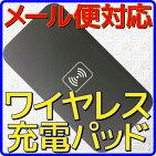 【新品】【メール便可】ワイヤレス充電充電台黒スマホiPhoneX無線充電器充電パッド無線充電無線充電器