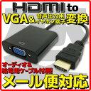 【新品】【メール便可】 HDMI → VGA 変換ケーブル + オーディオ端子 + 給電ポート D-sub Dサブ 15pin 音声出力にも対…