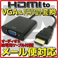 【メール便可】HDMI→VGA変換ケーブル+オーディオ端子+給電ポートD-subDサブ15pin音声出力にも対応給電用USBケーブルとイヤホンケーブル(オス-オス)付属