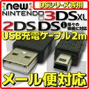 【メール便可】USB - 3DS 充電ケーブル 2m NINTENDO ニンテンドー 任天堂 3DSLL 2DS Dsi DSiLL