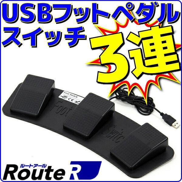 【新品】ルートアール USB 3連フットペダル フットスイッチ マウス操作対応 RI-FP1BKとの同時接続可能 ケーブル長さ約1.7m RI-FP3BK