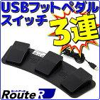 【新品】ルートアールUSB3連フットペダルスイッチマウス操作対応RI-FP1BKとの同時接続可能ケーブル長さ約1.7mRI-FP3BK