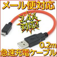 【新品】【メール便可】スマホ急速USB充電ケーブル0.2m最大2.4A出力スマートフォンタブレットPC充電器RC-UHCM02R
