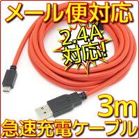【新品】【メール便可】スマホ急速USB充電ケーブル3m最大2.4A出力スマートフォンタブレットPC充電器RC-UHCM30R
