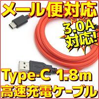 【新品】【メール便可】ルートアールスマホタブレット用USBType-C高速充電ケーブル1.8m最大3A出力USB2.0規格スマートフォンスマホタブレットPC充電器USBタイプCRC-HCAC18R