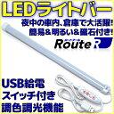 【新品】ルートアール LEDライトバー 調光機能 & 調色機能 付き USB 接続 スイッチ付き ケーブル長さ約200cm 両面テ…