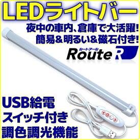 【新品】 ルートアール RL-BAR30DLC LEDライトバー 調光機能 & 調色機能 付き USB 接続 スイッチ付き ケーブル長さ 約200cm 両面テープ&マグネット付き デスクライト 車内灯 簡易照明 として【軽量 省エネ】