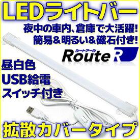 【新品】 ルートアール RL-BAR30DD LEDライトバー 昼光色 拡散カバー タイプ USB 接続 スイッチ付き ケーブル長さ 約150cm 本体長33.2cm 両面テープ&マグネット付き デスクライト 車内灯 簡易照明 として【軽量 省エネ】
