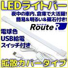 【新品】ルートアールRL-BAR30LD電球色タイプUSB接続スイッチ付きケーブル長さ約150cm本体長33.2cm両面テープ&マグネット付きデスクライト車内灯簡易照明として【軽量省エネ】