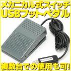 【新品】ルートアールUSBフットペダルフットスイッチメカニカルスイッチ採用ゲームパッド・マルチメディア入力対応マウス操作対応複数台での使用可能ケーブル長さ約1.7mRI-FP1MG