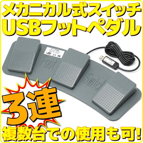 【新品】ルートアール USB 3連フットペダル フットスイッチ メカニカルスイッチ採用 ゲームパッド・マルチメディア入力対応 マウス操作対応 複数台での使用可能 ケーブル長さ約1.7m RI-FP3MG
